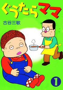 ぐうたらママ (1) 電子書籍版