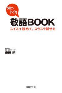 知っトク!敬語BOOK