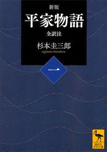 新版 平家物語 (一) 全訳注