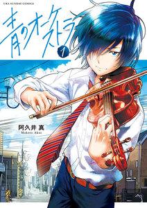 青のオーケストラ 1巻