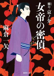 雅や京ノ介 女帝の密偵