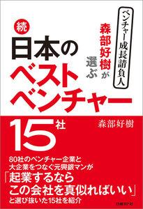 森部好樹が選ぶ続・日本のベストベンチャー15社