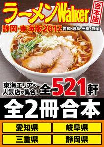 【合本版】ラーメンWalker静岡・東海版2017