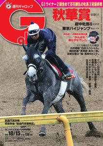 週刊Gallop(ギャロップ) 10月15日号
