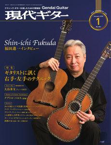 月刊現代ギター 2018年1月号 No.651