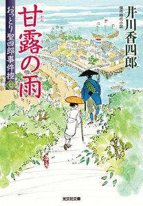 甘露の雨~おっとり聖四郎事件控(七)~