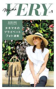 mini VERY vol. 1 タキマキのプライベートフォト連載~滝沢家の風景~