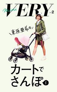 mini VERY vol. 2 東原亜希のカートでさんぽ 1