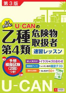 U-CANの乙種第4類危険物取扱者速習レッスン 第3版