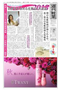 週刊粧業 第3119号
