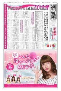 週刊粧業 第3120号
