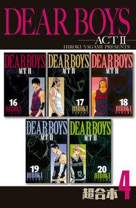 DEAR BOYS ACT2 超合本版 4巻