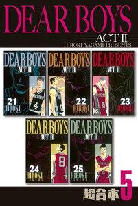 DEAR BOYS ACT2 超合本版 5巻