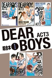 DEAR BOYS ACT3 超合本版 (1) 電子書籍版