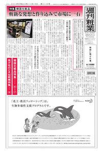 週刊粧業 第3138号