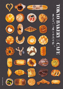 TOKYO BAKERY&CAFE 東京のパン屋とカフェの本。