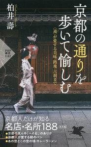 京都の通りを歩いて愉しむ <通>が愛する美味・路地・古刹まで