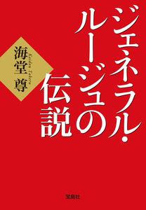 ジェネラル・ルージュの伝説【電子特典付き】 電子書籍版