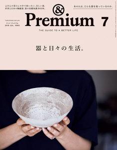 &Premium(アンド プレミアム) 2019年 7月号 [器と日々の生活。]