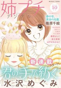 姉プチデジタル 2019年10月号(2019年9月6日発売)