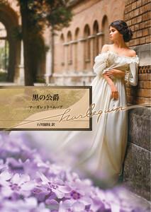 黒の公爵【ハーレクイン文庫版】 電子書籍版