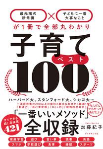 子育てベスト100―――「最先端の新常識×子どもに一番大事なこと」が1冊で全部丸わかり