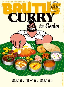 BRUTUS (ブルータス) 2020年 7月1日号 No.918 [CURRY for Geeks 混ぜる、食べる、混ぜる。]