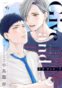 Give and …?【分冊版】 6話 電子書籍版