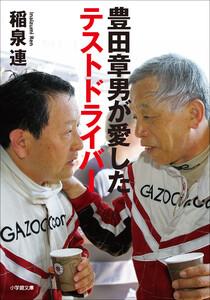 豊田章男が愛したテストドライバー 電子書籍版