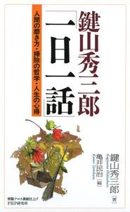 鍵山秀三郎「一日一話」 人間の磨き方・掃除の哲学・人生の心得