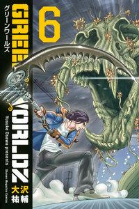 GREEN WORLDZ 6巻