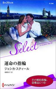 運命の指輪【ハーレクイン・セレクト版】 電子書籍版