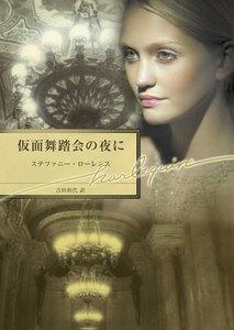 仮面舞踏会の夜に【ハーレクイン文庫版】 電子書籍版