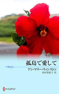 孤島で愛して【ある運命の物語 XVII】 電子書籍版