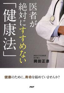 医者が絶対にすすめない「健康法」 電子書籍版