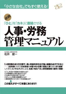 人事・労務管理マニュアル