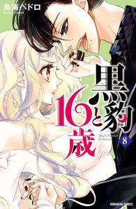 黒豹と16歳 分冊版 (8) ドーナツ越しの甘いキス