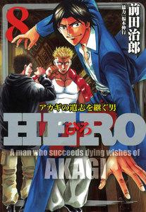 HERO―アカギの遺志を継ぐ男― 8巻