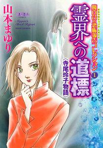 魔百合の恐怖報告コレクション (1) 霊界への道標・寺尾玲子物語