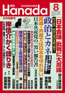 月刊Hanada2016年8月号