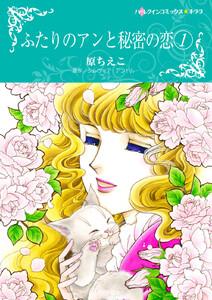 ふたりのアンと秘密の恋 1巻