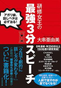 研修女王の最強3分スピーチ【CD無し】 電子書籍版