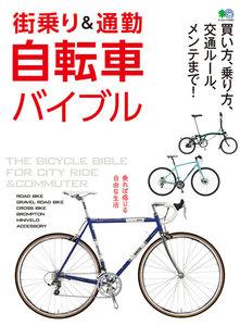 エイ出版社の実用ムック 街乗り&通勤自転車バイブル