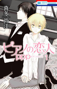 ピアノの恋人 ppp 1巻