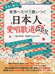 世界へむけて歌いつぐ―日本人愛唱歌道53次