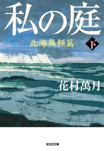 私の庭 北海無頼篇(下)