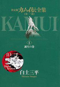 表紙『カムイ伝全集 第一部』 - 漫画