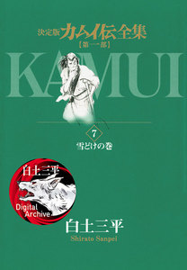 カムイ伝全集 第一部 7巻