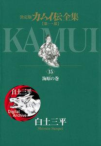ebook japanで「カムイ伝」を読む