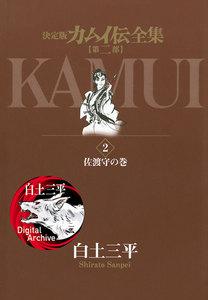 カムイ伝全集 第二部 2巻